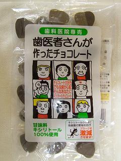 2010_1008チョコレート0003.JPG