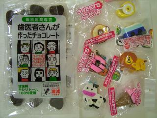 2010_1008チョコレート0007.JPG