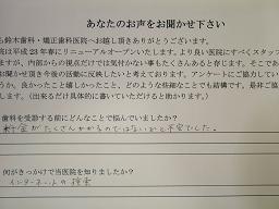 2011_0107アンケート0001.JPG