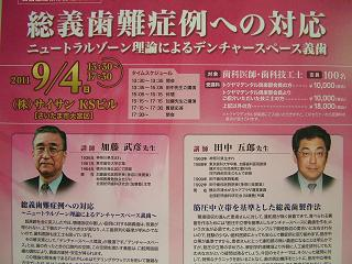 2011_0905トクヤマ講習会0002.JPG