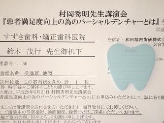 2017-05-23 114917_Face.JPG