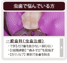 虫歯で悩んでいる方