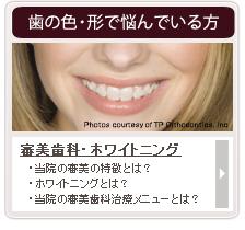 歯の色・形で悩んでいる方