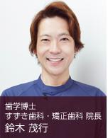 すずき歯科・矯正歯科 院長鈴木