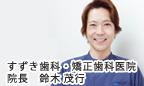 すずき歯科・矯正歯科医院 院長 鈴木 茂行
